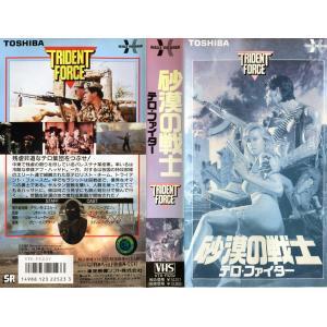 【VHSです】砂漠の戦士 テロ・ファイター [字幕]|中古ビデオ|disk-kazu-saito