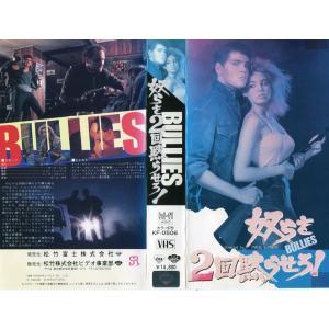 【VHSです】奴らを2回黙らせろ! BULLIES [字幕]|中古ビデオ|disk-kazu-saito