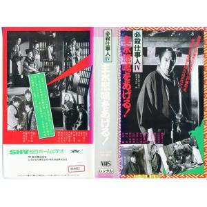 【VHSです】必殺仕事人 主水悲鳴をあげる [藤田まこと]|中古ビデオ|disk-kazu-saito