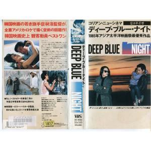 【VHSです】DEEP BLUE NIGHT ディープ・ブルー・ナイト|中古ビデオ|disk-kazu-saito