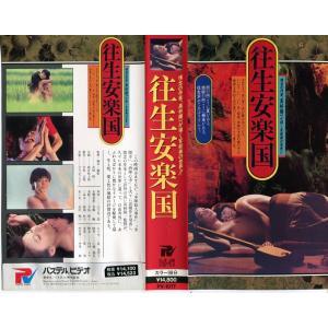 【VHSです】往生安楽国|中古ビデオ|disk-kazu-saito