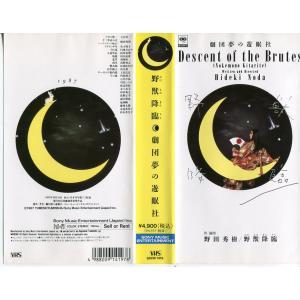 【VHSです】劇団夢の遊眠社 野獣降臨(のけものきたりて) 野田秀樹 [中古ビデオレンタル落]|disk-kazu-saito