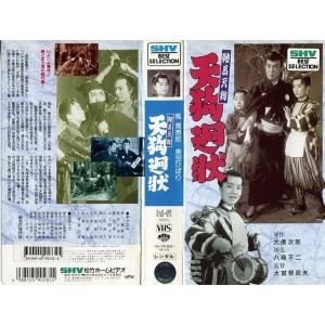 【VHSです】鞍馬天狗 天狗廻状 嵐寛寿郎 美空ひばり [中古ビデオレンタル落][K]|disk-kazu-saito
