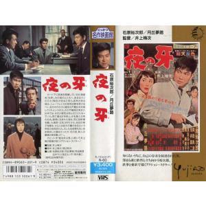 【VHSです】夜の牙 石原裕次郎 岡田真澄 [中古ビデオレンタル落]|disk-kazu-saito