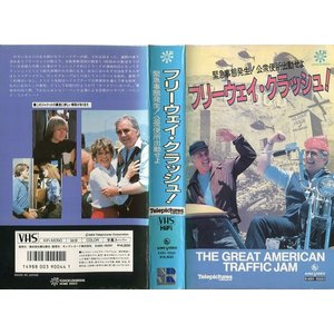【VHSです】フリーウェイ・クラッシュ 緊急事態発生!公衆便所出動せよ [字幕][中古ビデオレンタル落]|disk-kazu-saito