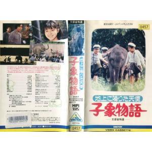 【VHSです】子象物語 地上に降りた天使 武田鉄矢 [中古ビデオレンタル落]|disk-kazu-saito