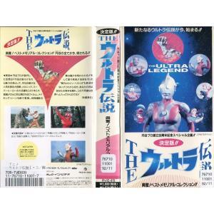 【VHSです】決定版!! THEウルトラ伝説 興奮!ベストメモリアル・コレクション!! [中古ビデオレンタル落][K] disk-kazu-saito