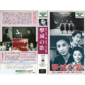 【VHSです】撃滅の歌 高峰三枝子 [中古ビデオレンタル落][K]|disk-kazu-saito