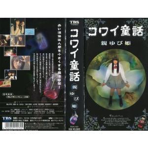 【VHSです】コワイ童話「親ゆび姫」 栗山千明 [中古ビデオレンタル落][K]|disk-kazu-saito