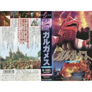 【VHSです】ガルガメス [吹替][中古ビデオレンタル落][K]|disk-kazu-saito