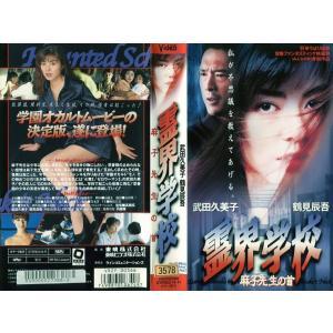 【VHSです】霊界学校 麻子先生の首 [中古ビデオレンタル落]|disk-kazu-saito