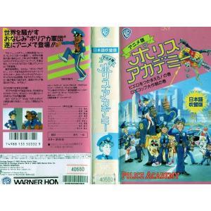 【VHSです】ポリスアカデミー アニメ版 ピエロをつかまえろ!の巻/ロボコップ大作戦の巻 [吹替][中古ビデオレンタル落] disk-kazu-saito