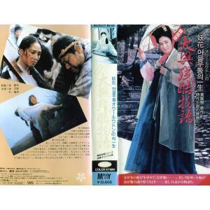 【VHSです】大奥残酷物語 韓国版 [字幕][中古ビデオレンタル落]|disk-kazu-saito