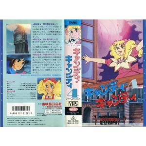 【VHSです】キャンディ・キャンディ 第4巻 [中古ビデオレンタル落]|disk-kazu-saito