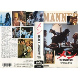 【VHSです】メン 妻の愛人とつきあう法 [字幕][中古ビデオレンタル落]|disk-kazu-saito