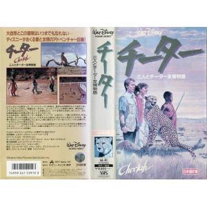 【VHSです】チーター 三人とチーター友情物語 [吹替][中古ビデオレンタル落]|disk-kazu-saito