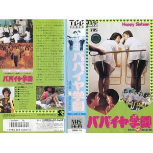 【VHSです】パパイヤ学園 桃色(秘)倶楽部 [中古ビデオレンタル落]|disk-kazu-saito
