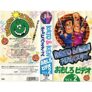 【VHSです】KATO&KEN テレビバスターズ おもしろビデオ VOL.2 [中古ビデオレンタル落]|disk-kazu-saito