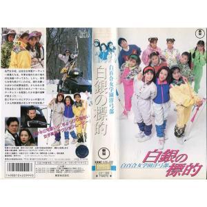 【VHSです】白百合女子学園洋弓部 白銀の標的 [中古ビデオレンタル落]|disk-kazu-saito