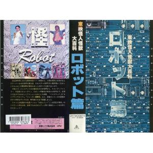 【VHSです】東映怪人怪獣大百科 ロボット篇 [中古ビデオレンタル落]|disk-kazu-saito