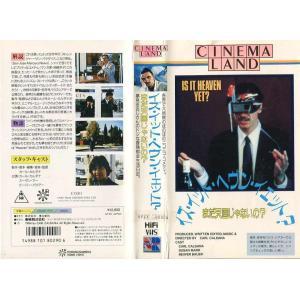 【VHSです】イズ・イット・ヘヴン・イェット? まだ天国じゃないの? カール・カルダナ [字幕][中古ビデオレンタル落]|disk-kazu-saito