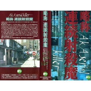 【VHSです】略称・連続射殺魔 [中古ビデオレンタル落]|disk-kazu-saito