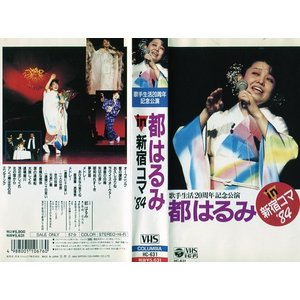 【VHSです】都はるみ in新宿コマ'84 [中古ビデオレンタル落] disk-kazu-saito
