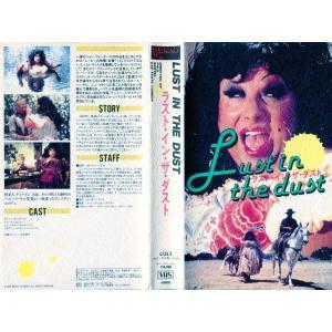 【VHSです】ラスト・イン・ザ・ダスト [字幕][中古ビデオレンタル落]|disk-kazu-saito
