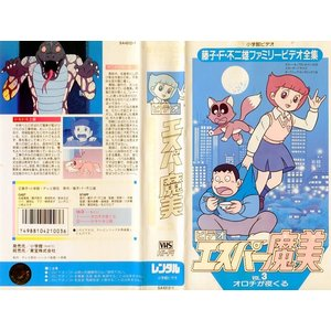 【VHSです】エスパー魔美 VOL.3 オロチが夜くる [中古ビデオレンタル落] disk-kazu-saito