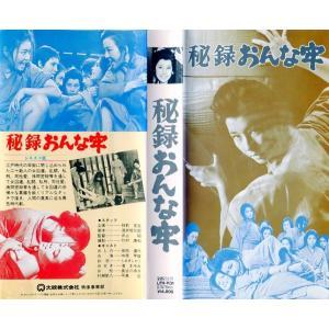【VHSです】秘録おんな牢 [中古ビデオレンタル落] disk-kazu-saito