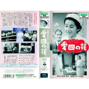 【VHSです】愛国の花 [中古ビデオレンタル落]|disk-kazu-saito