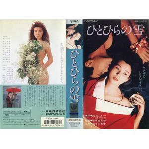 【VHSです】ひとひらの雪 秋吉久美子 [中古ビデオレンタル落]|disk-kazu-saito