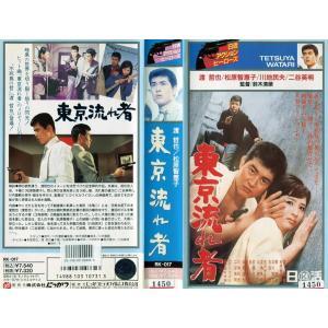 【VHSです】東京流れ者 渡哲也 [中古ビデオレンタル落]|disk-kazu-saito