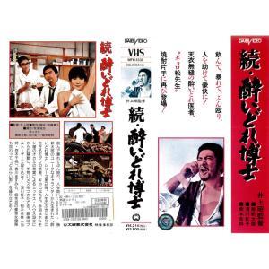 【VHSです】続・酔いどれ博士 勝新太郎 [中古ビデオレンタル落] disk-kazu-saito
