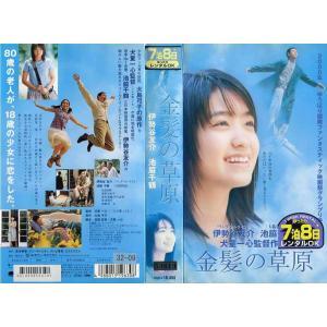 60以上の年齢差という不思議な恋を描いた大島弓子の同名コミックを映画化したロマンティック・ファンタジ...