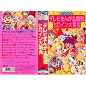 【VHSです】東映動画 テレビまんが主題歌ヒロイン大集合 [中古ビデオレンタル落] disk-kazu-saito