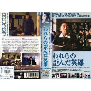 【VHSです】われらの歪んだ英雄 [字幕][中古ビデオレンタル落]|disk-kazu-saito