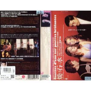 【VHSです】焼け石に水 フランソワ・オゾン [字幕][中古ビデオレンタル落]
