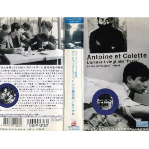 【VHSです】アントワーヌとコレット(二十歳の恋)/あこがれ フランソワ・トリュフォー [字幕][中古ビデオレンタル落]|disk-kazu-saito