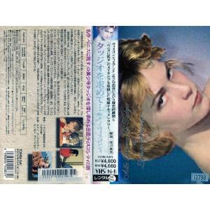 【VHSです】ルキノ・ビスコンティ/タッジオを求めて [字幕][中古ビデオレンタル落]|disk-kazu-saito