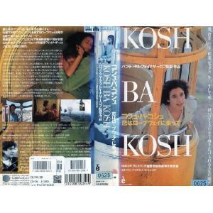 【VHSです】コシュ・バ・コシュ/恋はロープウェイに乗って [字幕][中古ビデオレンタル落]|disk-kazu-saito