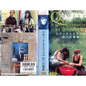 【VHSです】レネットとミラベル/四つの冒険 エリック・ロメール [字幕][中古ビデオレンタル落]|disk-kazu-saito