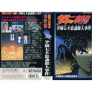 【VHSです】金田一少年の事件簿 Vol.1 学園七不思議殺人事件 [中古ビデオレンタル落]|disk-kazu-saito