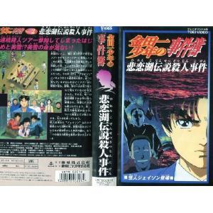 【VHSです】金田一少年の事件簿 Vol.2 悲恋湖伝説殺人事件 [中古ビデオレンタル落]|disk-kazu-saito