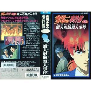 【VHSです】金田一少年の事件簿 Vol.3 蝋人形城殺人事件 [中古ビデオレンタル落]|disk-kazu-saito