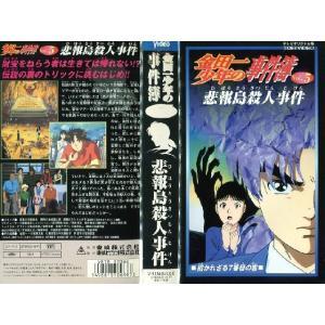 【VHSです】金田一少年の事件簿 Vol.5 悲報島殺人事件 [中古ビデオレンタル落] disk-kazu-saito