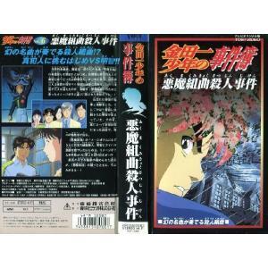 【VHSです】金田一少年の事件簿 Vol.6 悪魔組曲殺人事件 [中古ビデオレンタル落]|disk-kazu-saito