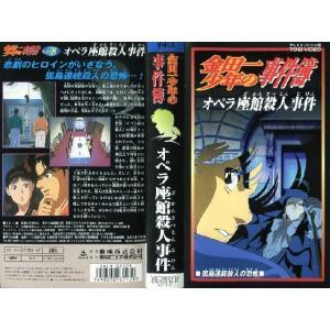 【VHSです】金田一少年の事件簿 Vol.8 オペラ座館殺人事件 [中古ビデオレンタル落] disk-kazu-saito