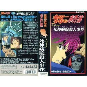 【VHSです】金田一少年の事件簿 Vol.9 死神病院殺人事件 [中古ビデオレンタル落] disk-kazu-saito