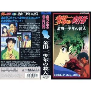 【VHSです】金田一少年の事件簿 Vol.10 金田一少年の殺人 [中古ビデオレンタル落]|disk-kazu-saito